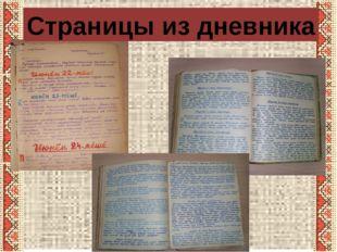 Страницы из дневника