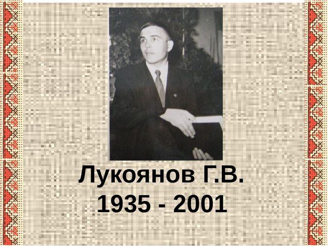 Лукоянов Г.В. 1935 - 2001