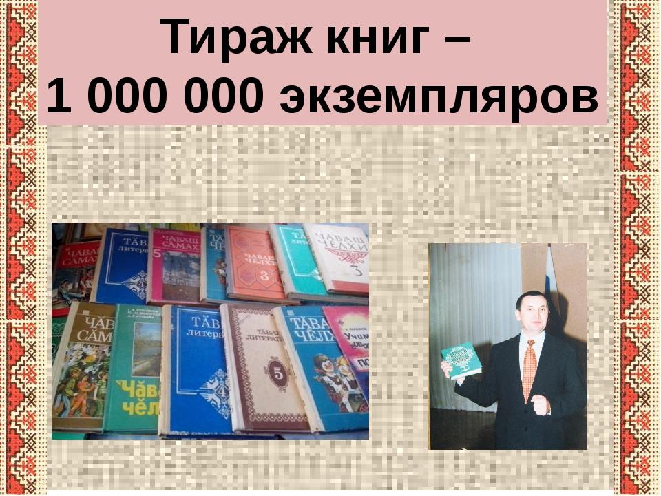 Тираж книг – 1 000 000 экземпляров