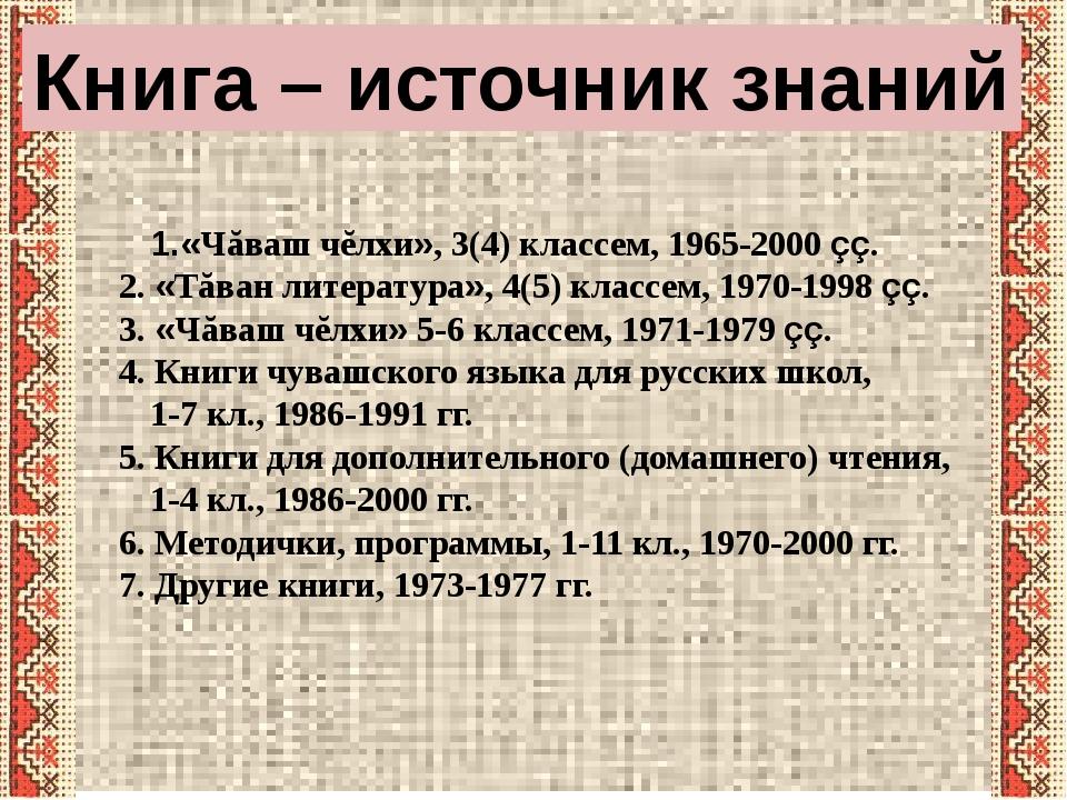 Книга – источник знаний «Чăваш чĕлхи», 3(4) классем, 1965-2000 çç. 2. «Тăван...