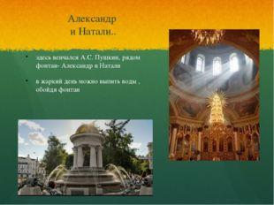 Александр и Натали.. здесь венчался А.С. Пушкин, рядом фонтан- Александр и На