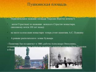 Пушкинская площадь Первоначальное название площади Тверские Ворота( почему?)
