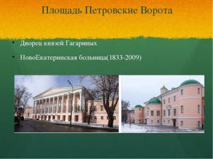Площадь Петровские Ворота Дворец князей Гагариных НовоЕкатеринская больница(1