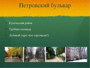 Петровский бульвар Купеческий район Трубная площадь Лубяной торг( чем торгова