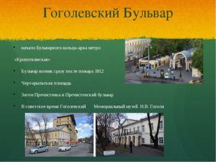 Гоголевский Бульвар начало Бульварного кольца-арка метро «Кропоткинская» Буль