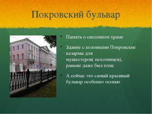 Покровский бульвар Память о снесенном храме Здание с колоннами Покровские каз