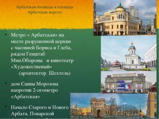 Арбатская площадь и площадь Арбатские ворота Метро « Арбатская» на месте разр