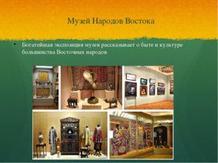 Музей Народов Востока Богатейшая экспозиция музея рассказывает о быте и культ