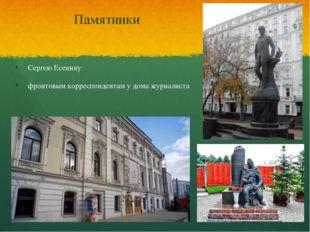 Памятники Сергею Есенину фронтовым корреспондентам у дома журналиста