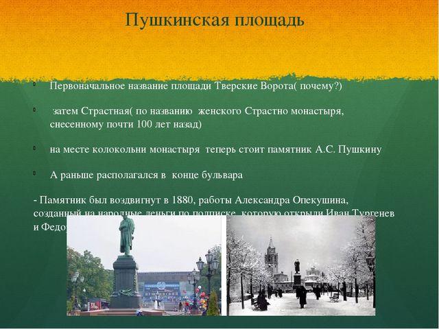 Пушкинская площадь Первоначальное название площади Тверские Ворота( почему?)...