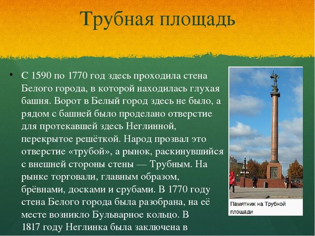Трубная площадь С 1590 по 1770год здесь проходила стена Белого города, в кот...