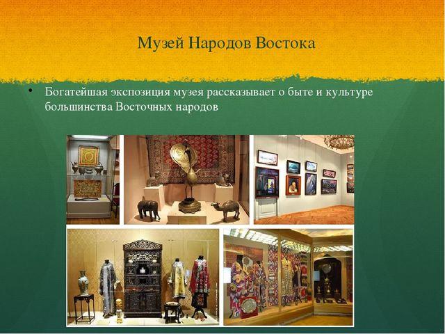 Музей Народов Востока Богатейшая экспозиция музея рассказывает о быте и культ...