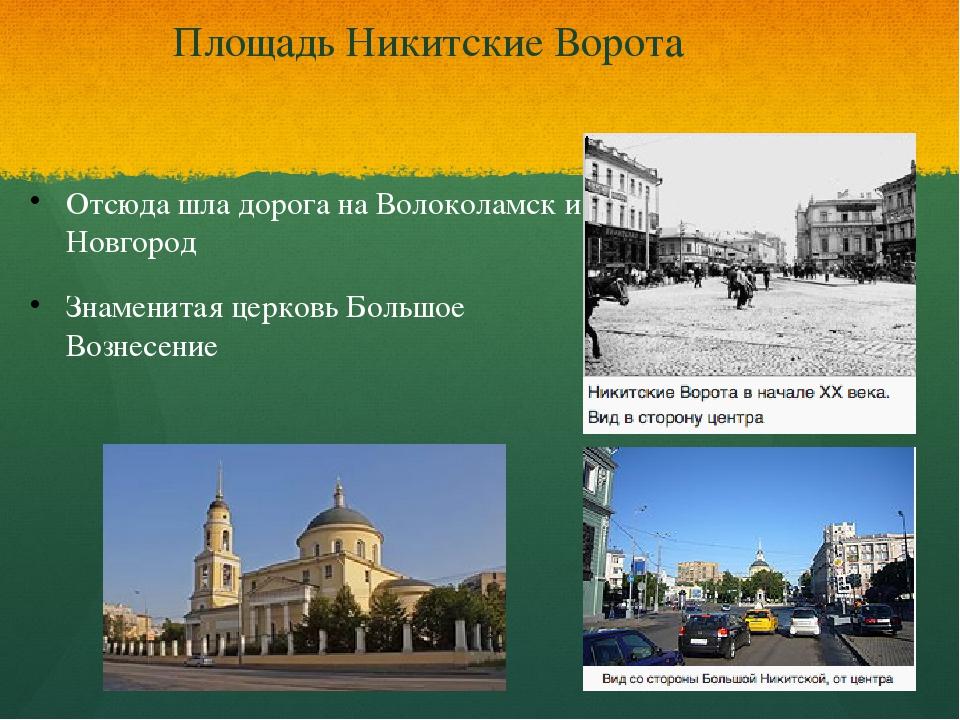 Площадь Никитские Ворота Отсюда шла дорога на Волоколамск и Новгород Знаменит...
