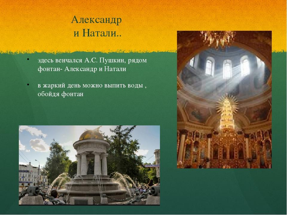 Александр и Натали.. здесь венчался А.С. Пушкин, рядом фонтан- Александр и На...