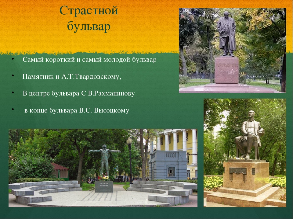 Страстной бульвар Самый короткий и самый молодой бульвар Памятник и А.Т.Твард...