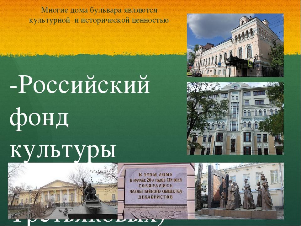 Многие дома бульвара являются культурной и исторической ценностью -Российский...