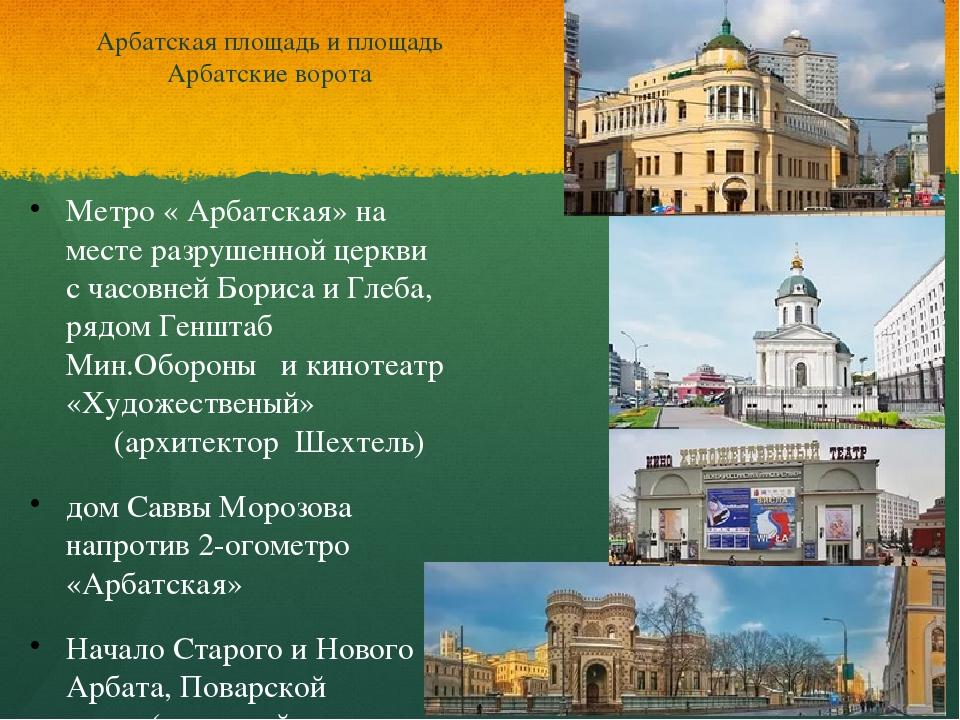 Арбатская площадь и площадь Арбатские ворота Метро « Арбатская» на месте разр...