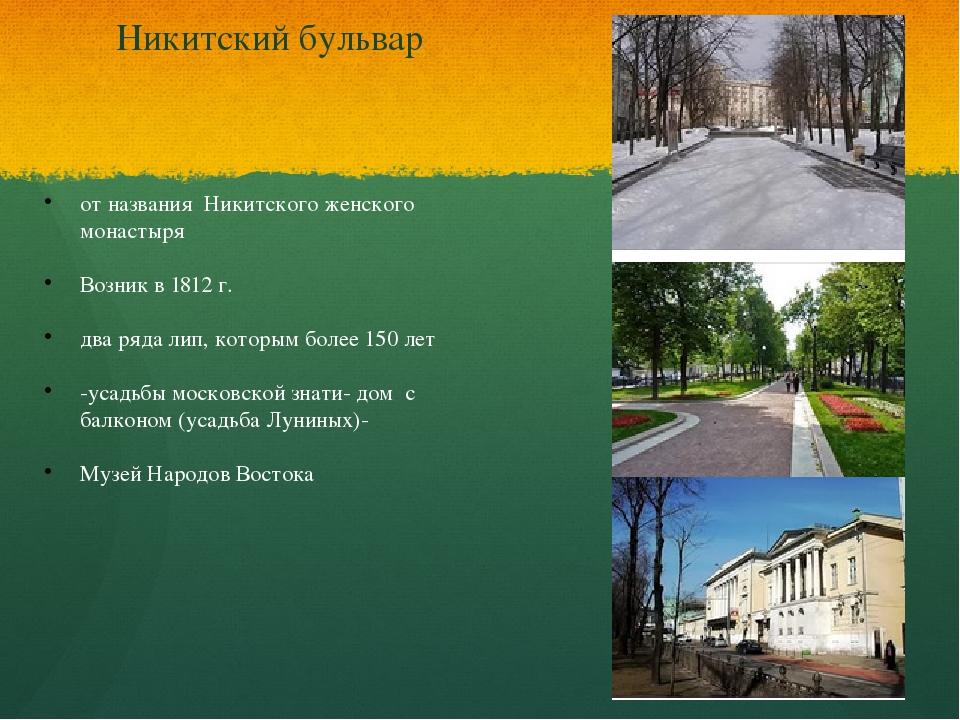 Никитский бульвар от названия Никитского женского монастыря Возник в 1812 г....