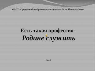 МБОУ «Средняя общеобразовательная школа №3 г. Йошкар-Олы» Есть такая професси