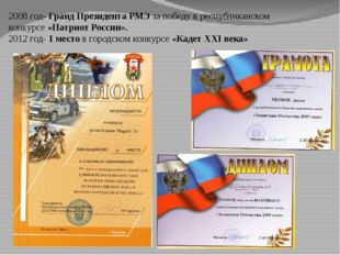 2008 год- Гранд Президента РМЭ за победу в республиканском конкурсе «Патриот