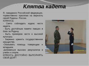 Клятва кадета Я, гражданин Российской федерации, торжественно присягаю на вер