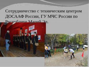 Сотрудничество с техническим центром ДОСААФ России, ГУ МЧС России по Республ