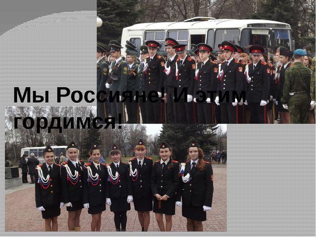 Мы Россияне! И этим гордимся!