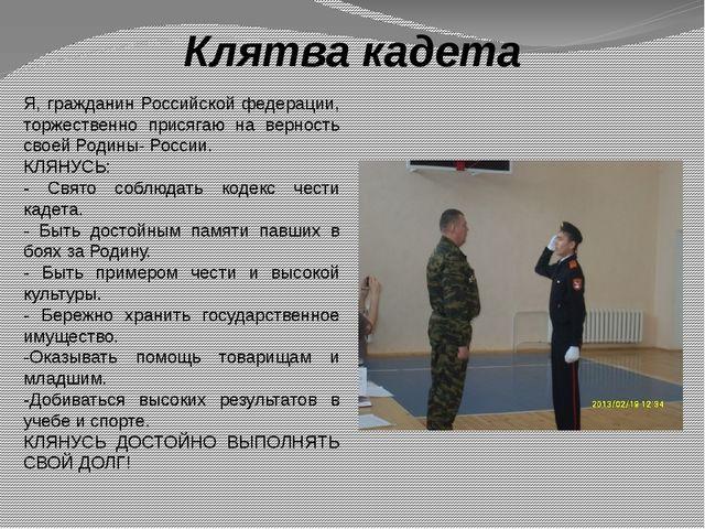 Клятва кадета Я, гражданин Российской федерации, торжественно присягаю на вер...
