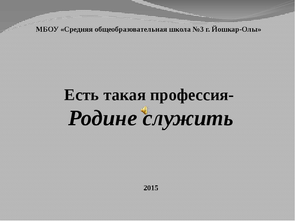 МБОУ «Средняя общеобразовательная школа №3 г. Йошкар-Олы» Есть такая професси...