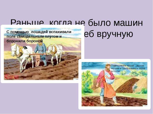 Раньше, когда не было машин люди сеяли хлеб вручную С помощью лошадей вспахи...