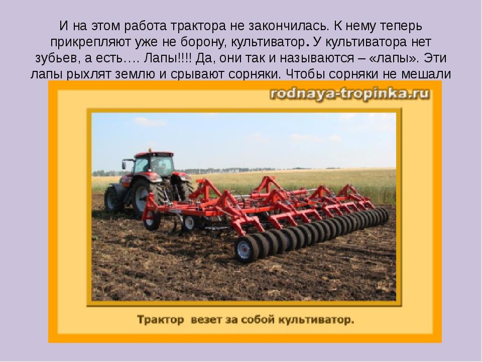 И на этом работа трактора не закончилась. К нему теперь прикрепляют уже не бо...