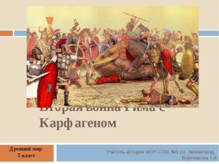 Вторая война Рима с Карфагеном Учитель истории МОУ СОШ №1 г.о. Звенигород Бор