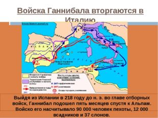Войска Ганнибала вторгаются в Италию Выйдя из Испании в 218 году до н. э. во