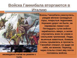 Войска Ганнибала вторгаются в Италию Воины Ганнибала ужаснулись, увидев вблиз