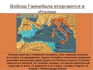 Войска Ганнибала вторгаются в Италию Получив известие о появлении Ганнибала,