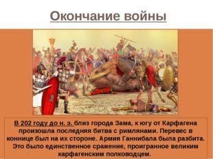 Окончание войны В 202 году до н. э. близ города Зама, к югу от Карфагена прои
