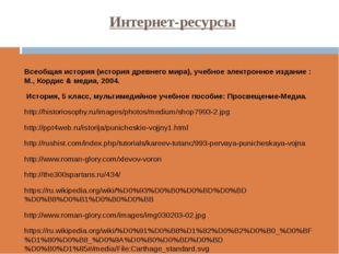 Интернет-ресурсы Всеобщая история (история древнего мира), учебное электронно