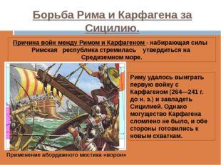 Борьба Рима и Карфагена за Сицилию. Риму удалось выиграть первую войну с Карф