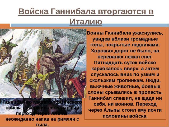 Войска Ганнибала вторгаются в Италию Воины Ганнибала ужаснулись, увидев вблиз...