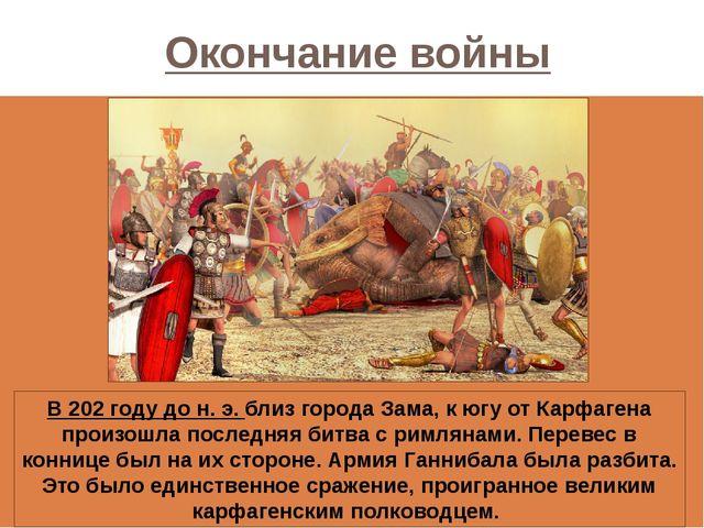Окончание войны В 202 году до н. э. близ города Зама, к югу от Карфагена прои...