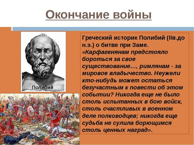 Окончание войны Греческий историк Полибий (IIв.до н.э.) о битве при Заме. «Ка...