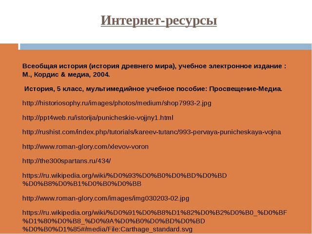 Интернет-ресурсы Всеобщая история (история древнего мира), учебное электронно...