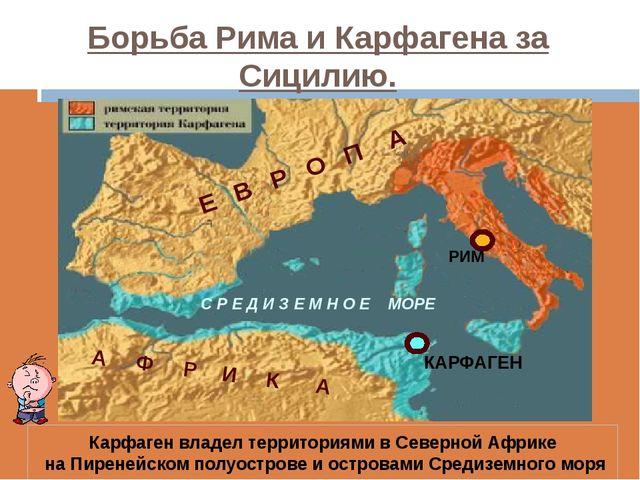 Какие территории принадлежали Карфагену? Карфаген основан в Северной Африке...
