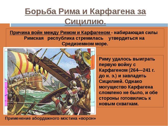 Борьба Рима и Карфагена за Сицилию. Риму удалось выиграть первую войну с Карф...