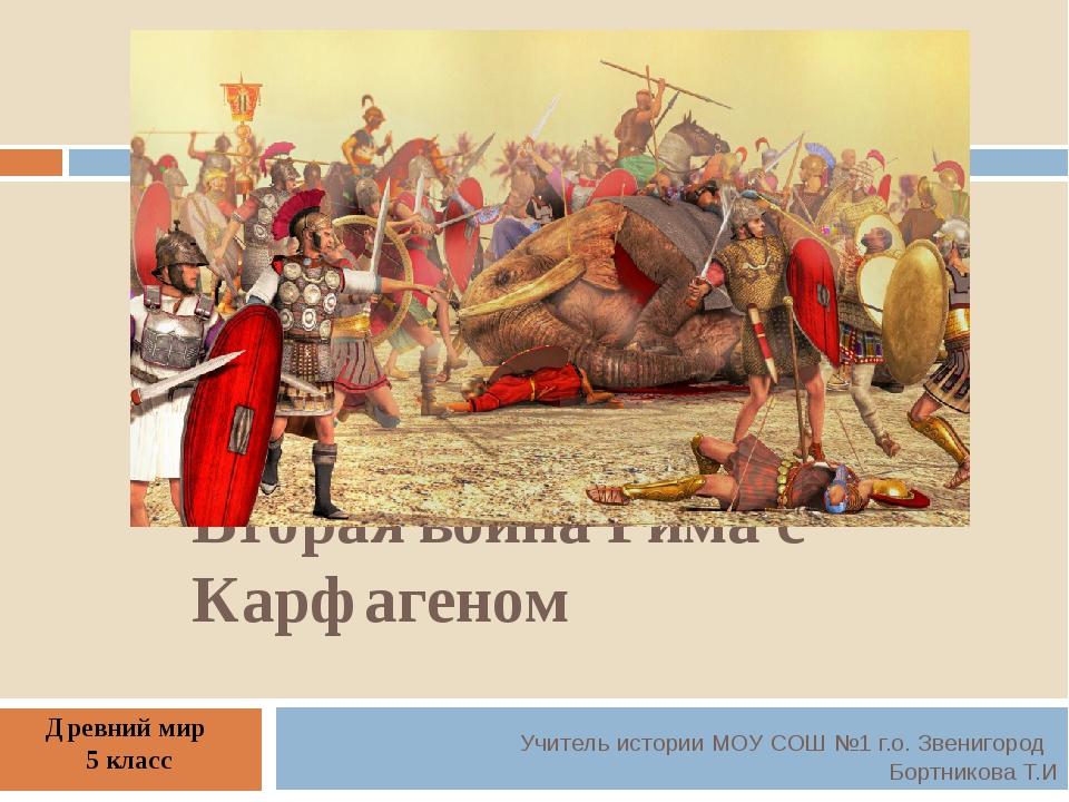 Вторая война Рима с Карфагеном Учитель истории МОУ СОШ №1 г.о. Звенигород Бор...