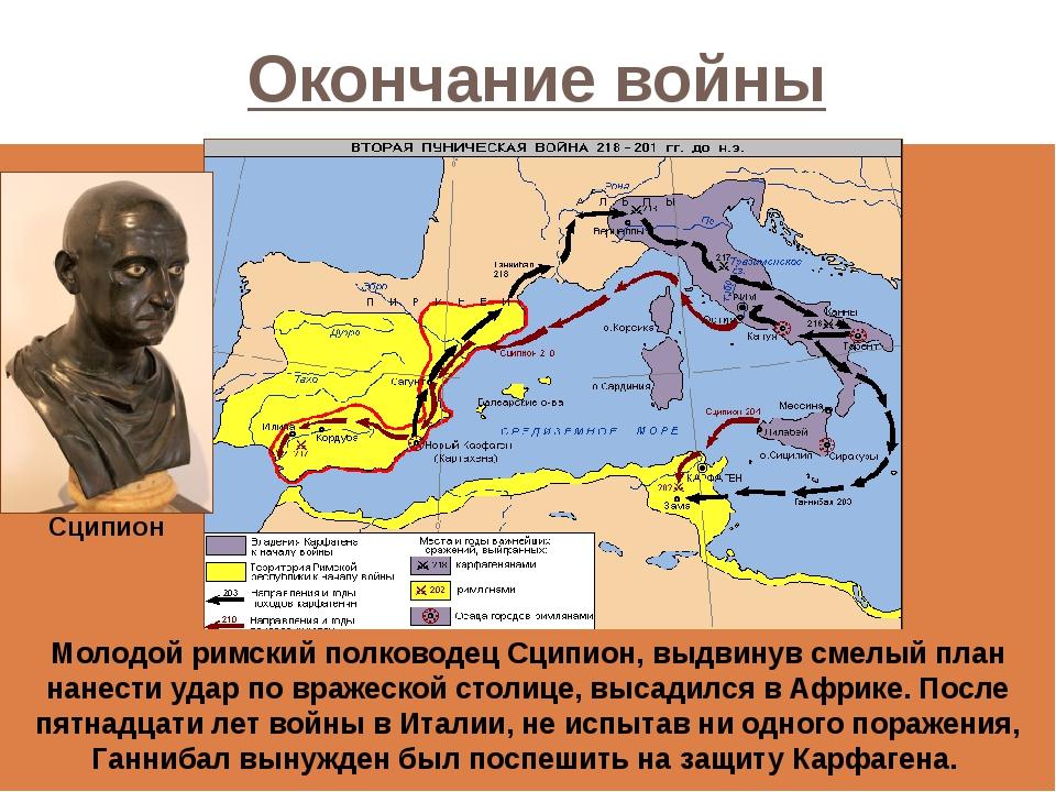 Окончание войны Сципион Молодой римский полководец Сципион, выдвинув смелый п...