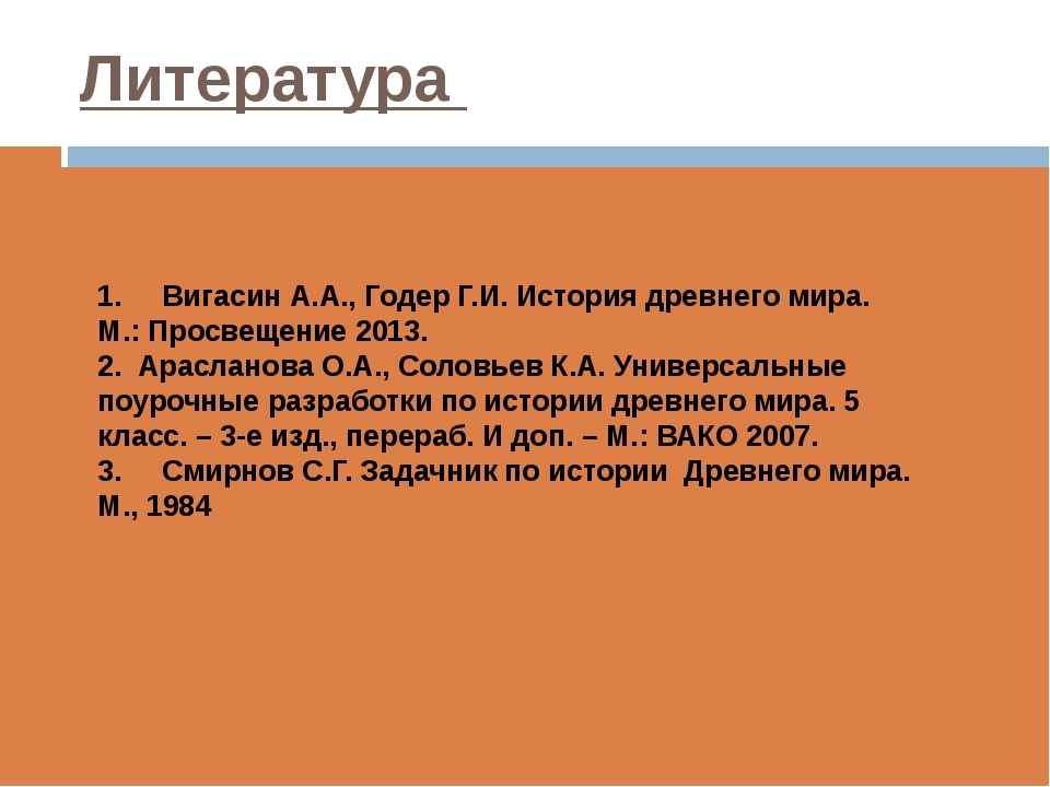 Литература 1. Вигасин А.А., Годер Г.И. История древнего мира. М.: Просвещ...