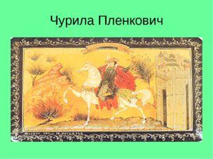 Чурила Пленкович