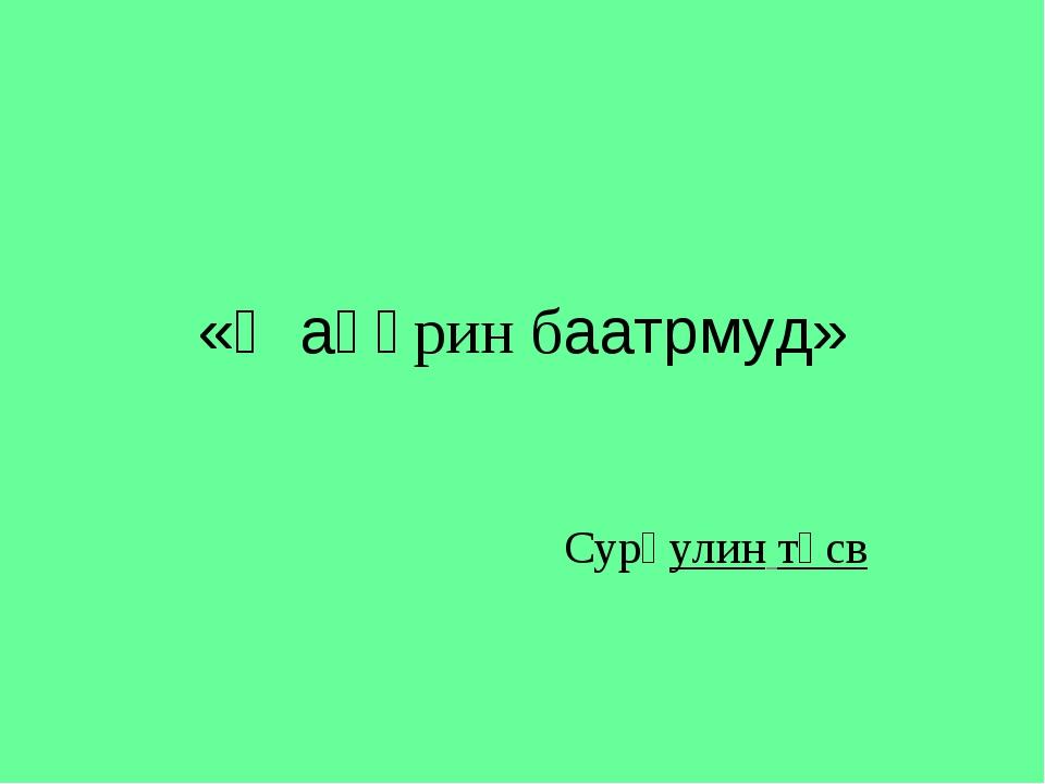 «Җаңһрин баатрмуд» Сурһулин төсв