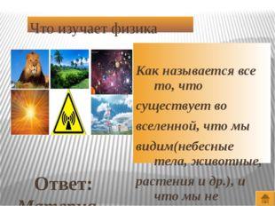 Что изучает физика Что являются источниками физических знаний? Ответ: Наблюд